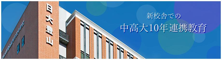 新校舎での中高大10年一貫教育