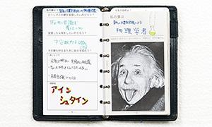 郁文館オリジナル「夢手帳」