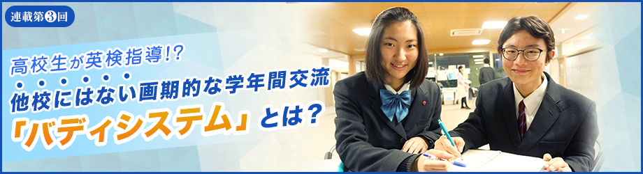 高校生が英検指導!?