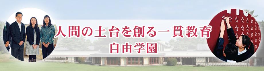 人間の土台を創る一貫教育 自由学園