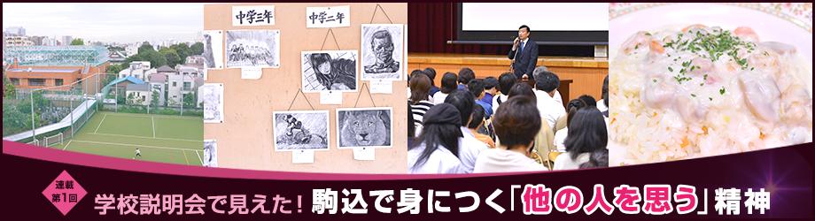 学校説明会に密着!