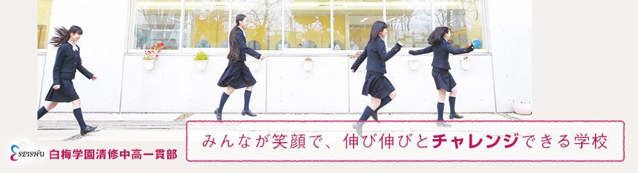 みんなの笑顔から清修の学校生活が始まります