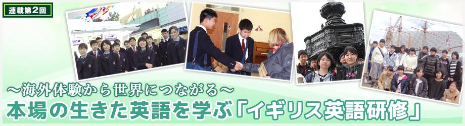 本場の生きた英語を学ぶ 「イギリス英語研修」