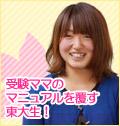 受験ママのマニュアルを覆す東大生! 中村咲絵さんインタビュー