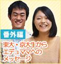 東大・京大生からエデュママへのメッセージ~ 東大・京大生が育つまで<番外編>~