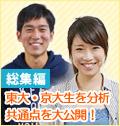 東大・京大生に共通すること・しないこと ~ 東大・京大生が育つまで<総集編> ~