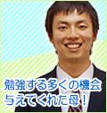 京都大学4年 沖永 凌さんプロフィール