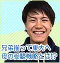 """母の """"戦略"""" で第一志望へ! 青木衛さんインタビュー"""