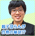 親子団らんが合格の秘訣!? 大路樹さんインタビュー