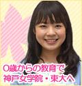 0歳から鍛えられた東大女子! 五味美由佳さんインタビュー
