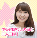 中受経験なしの母と二人三脚! 武内咲子さんインタビュー
