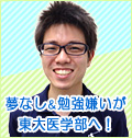 夢なし&勉強嫌いが東大医学部へ! 中嶋荘太郎さんインタビュー