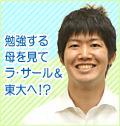 勉強する母を見てラ・サール&東大へ!? 志水信二郎さんインタビュー