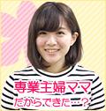 専業主婦ママだからできた? 受験支援の本当のところ  熊本奈那子さんインタビュー