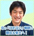 母の「ほめない」戦略で開成&東大へ! 木下裕介さんインタビュー