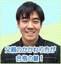 父親のかかわり方が合格の鍵!  園田薫さんインタビュー
