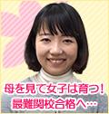 母を見て女子は育つ! 最難関校合格へ… 佐々木裕香さんインタビュー