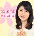 東京大学医学部4年秋山果穂さんプロフィール