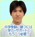 中学受験に勝つには学力・サポートともう一つ必要?佐野大樹さんインタビュー
