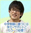 特別企画!公立・塾ナシで東大ストレート合格!その勉強法に迫る!小川将範さんインタビュー