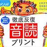 第9回 陰山英男著『音読プリント』は中学受験にも最適!:エデュママブック