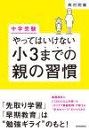 西村則康,『〔中学受験〕やってはいけない小3までの親の習慣』,受験,教育書