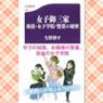 第13回 女子御三家志望者必読の書が発売に:エデュママブック