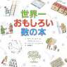 第15回 茂木健一郎氏推薦!理系を目指す「数学脳」を育てる本:エデュママブック