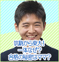 筑駒から東大!でも受験は2度挫折?鈴木啓太さんインタビュー