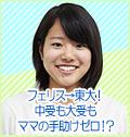 ママの手助けゼロ!?フェリス女学院から東大へ!丹羽杏奈さんインタビュー