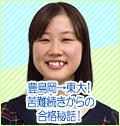 インフルエンザ、志望校不合格…。逆境からの東大合格!高橋望美さんインタビュー