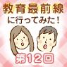 第12回 日本の英語教育にNO!海外発の学習メソッドとは?
