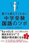塾でも教えてくれない中学受験・国語のツボ,小川大介