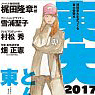 「東大受験と東大生」を東大生自身が完全ガイド!:第33回