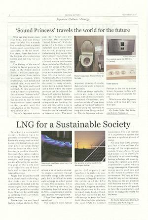 2面は日本文化を技術面からとらえた温水洗浄便座の技術紹介と、東京ガス(株)を訪問し、エネルギーについて取材した記事。