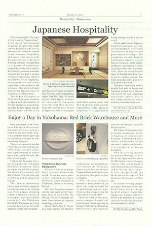 3面は和の空間、街のサインなど、日本のホスピタリティ、ボランティア精神についての記事と、地元の企業といえる日産自動車(株)を取材した記事。