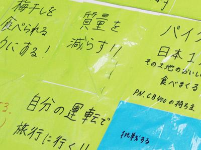 全校生徒が1人1枚に目標や願い事を書き、その紙をつなげて完成したモザイクアートです。