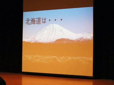 「都道府県マイスター」ゼミの発表のスライド