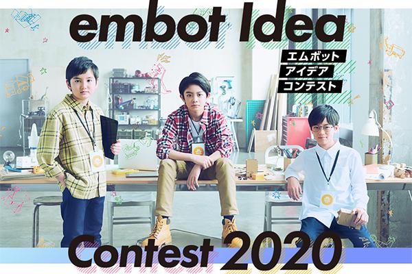 embotアイデアコンテスト2020