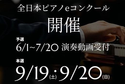 全日本学生eピアノコンクール実行委員会