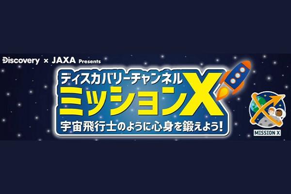 ディスカバリーチャンネル ミッションXロゴ
