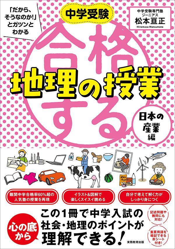 合格する地理の授業日本の産業編