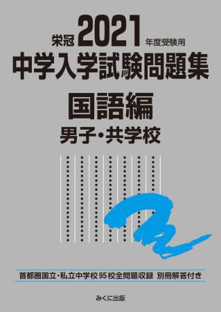 中学入学試験問題集_国語