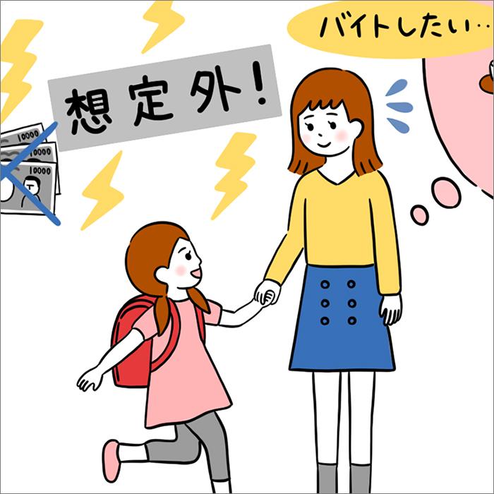 「家賃タダの代わりにベビーシッター!?妹から娘への想定外な要求にもう無理!」記事サムネイル