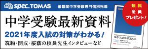 en_news_200918_spec_300x100_01