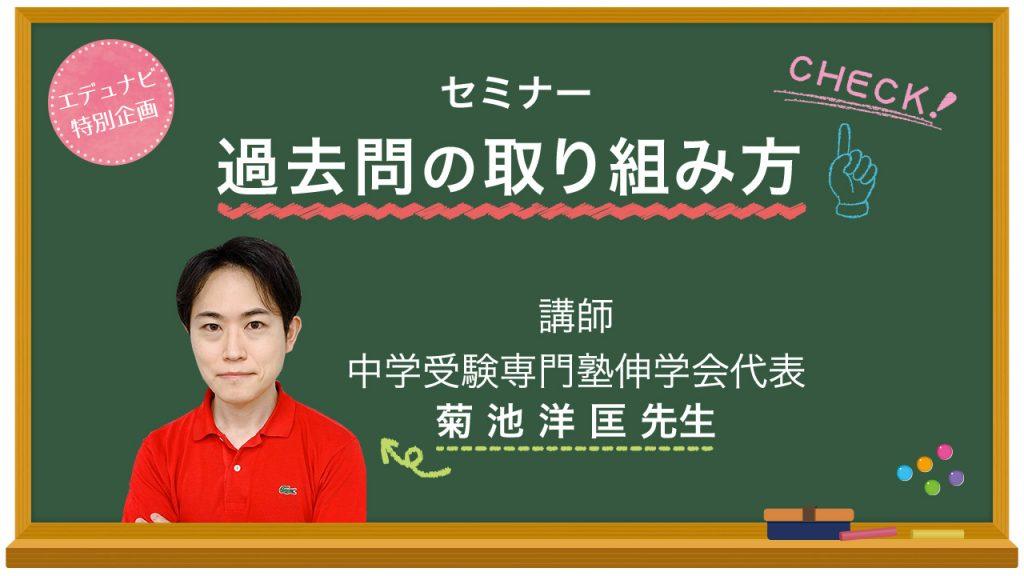 菊池洋匡先生セミナー「過去問の取り組み方」会員限定で公開中!
