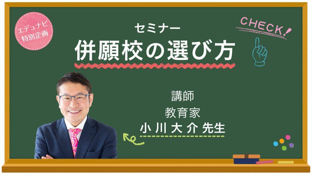 小川大介先生セミナー「併願校の選び方」会員限定で公開中!