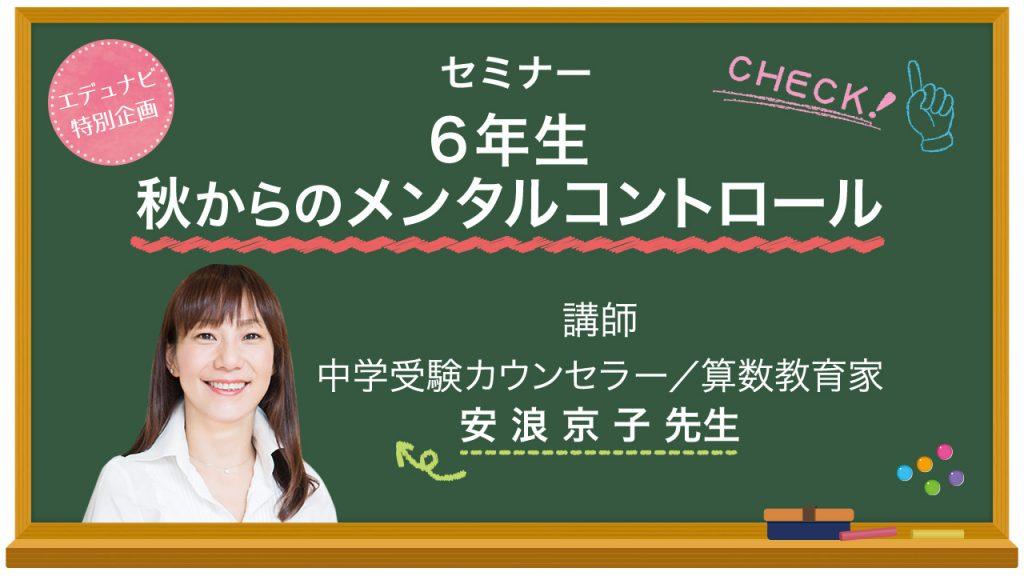 安浪京子先生セミナー「6年生秋からのメンタルコントール」会員限定で公開中!