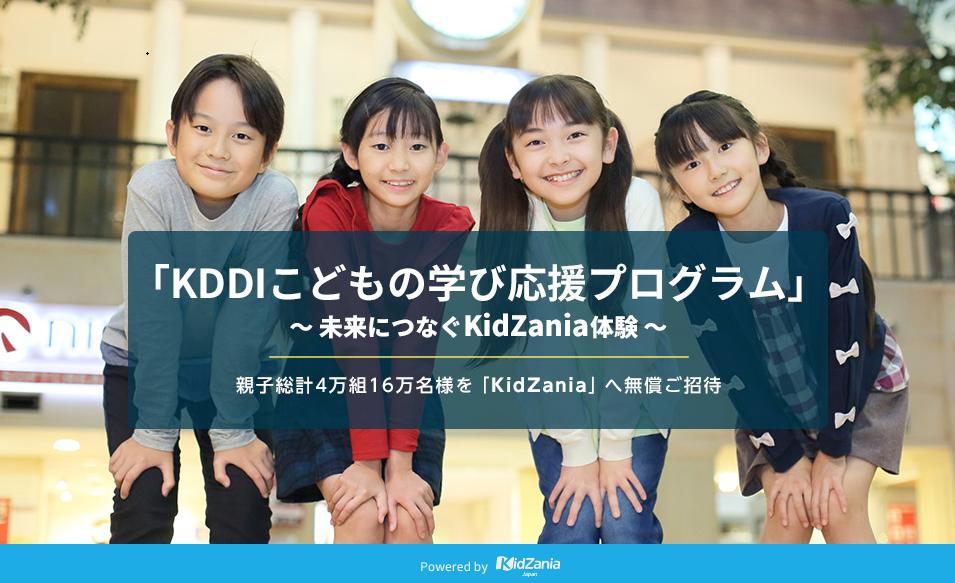 「KDDIこどもの学び応援プログラム」