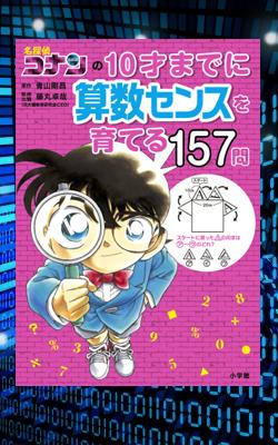 名探偵コナンの10才までに算数センスを育てる157問,小学館